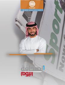 برنامج من الإمارات